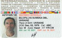 Передняя сторона карточки Международных прав IAA